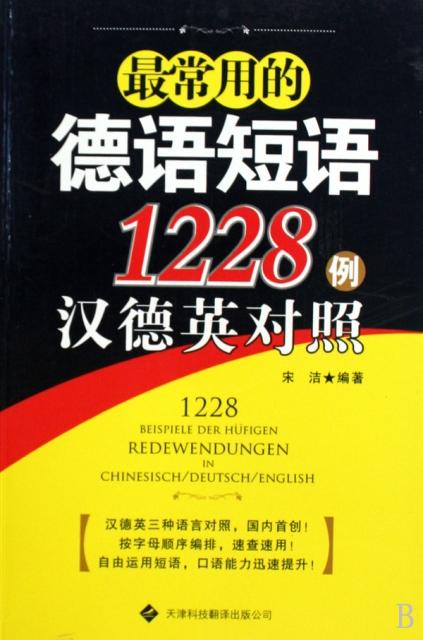 最常用的德語短語1228例(漢德英對照)