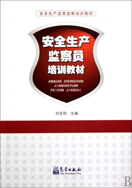 安全生產監察員培訓教材(安全生產監管監察培訓教材)