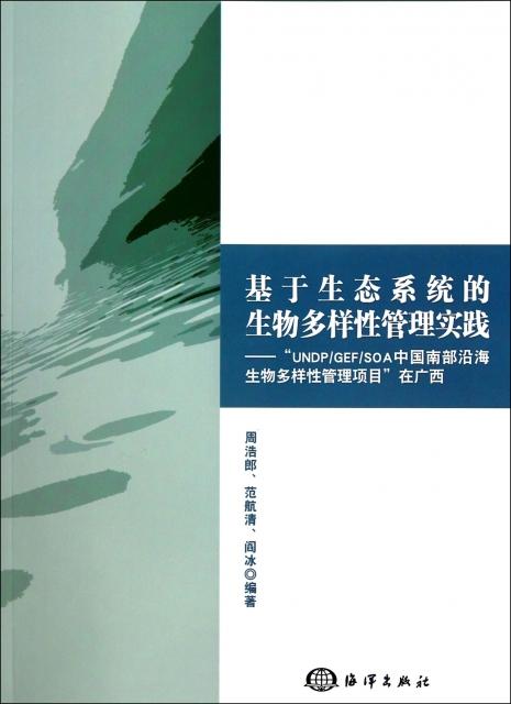 基於生態繫統的生物多樣性管理實踐--UNDPGEFSOA中國南部沿海生物多樣性管理項目在廣西