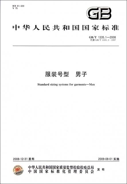 服裝號型男子(GBT1335.1-2008)/中華人民共和國國家標準