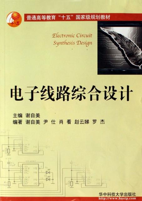 電子線路綜合設計(普通高等教育十五國家級規劃教材)