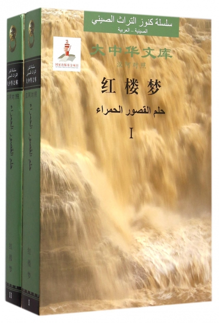 紅樓夢(共2冊漢阿對照)(精)/大中華文庫
