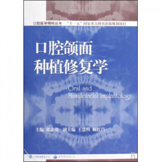 口腔頜面種植修復學(精)/口腔醫學精粹叢書