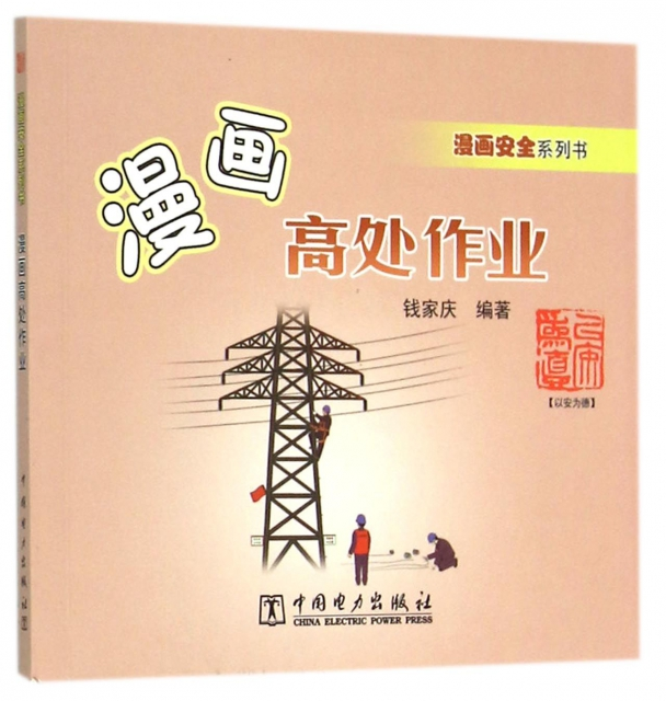 漫畫高處作業/漫畫安全繫列書