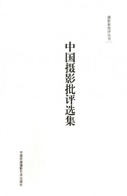 中國攝影批評選集/攝影新批評叢書