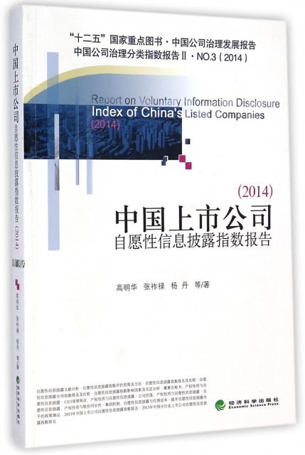 中國上市公司自願性信息披露指數報告(2014中國公司治理發展報告NO.3)