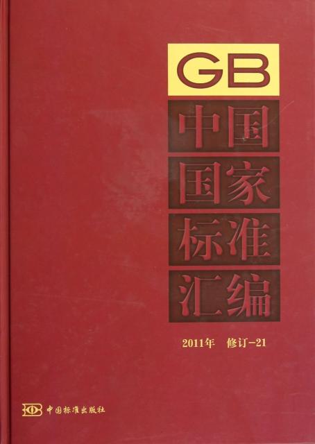 中國國家標準彙編(2011年修訂-21)(精)