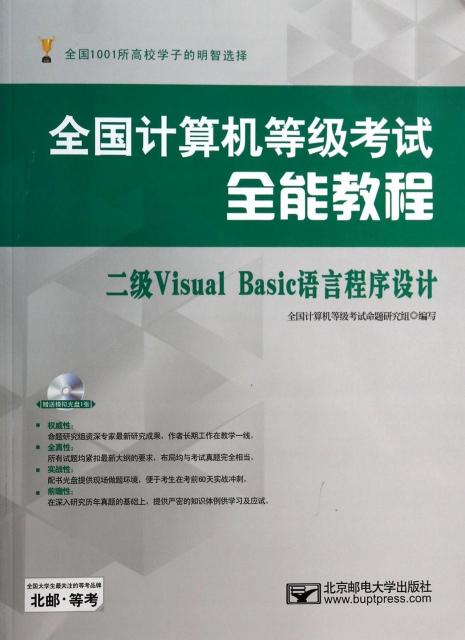 二級Visual Basic語言程序設計(附光盤全國計算機等級考試全能教程)