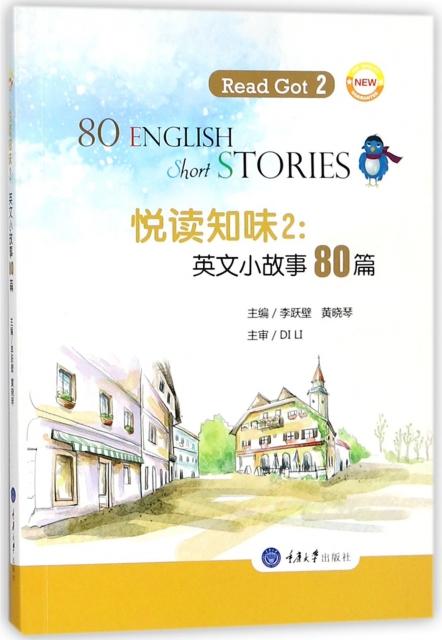 悅讀知味(2英文小故事80篇)