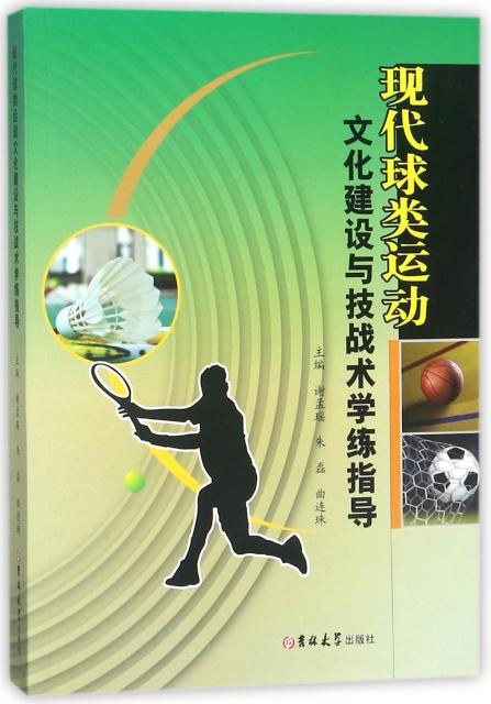 現代球類運動文化建設與技戰術學練指導