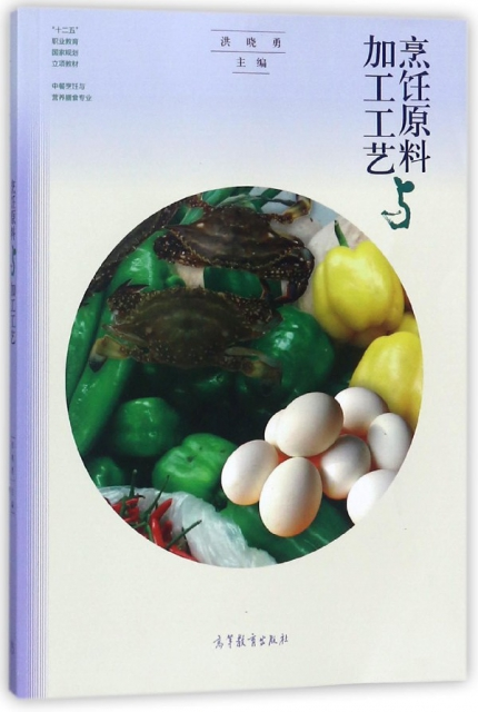 烹飪原料與加工工藝(