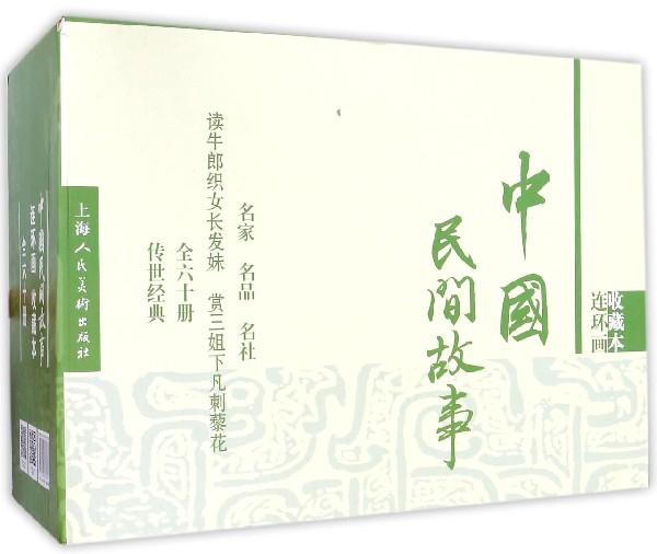 中國民間故事(共60冊連環畫收藏本)(精)