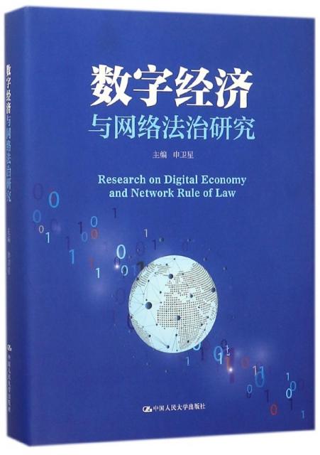 數字經濟與網絡法治研究(精)
