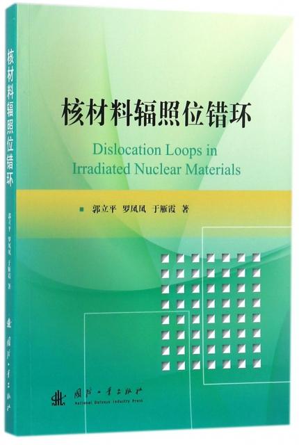 核材料輻照位錯環