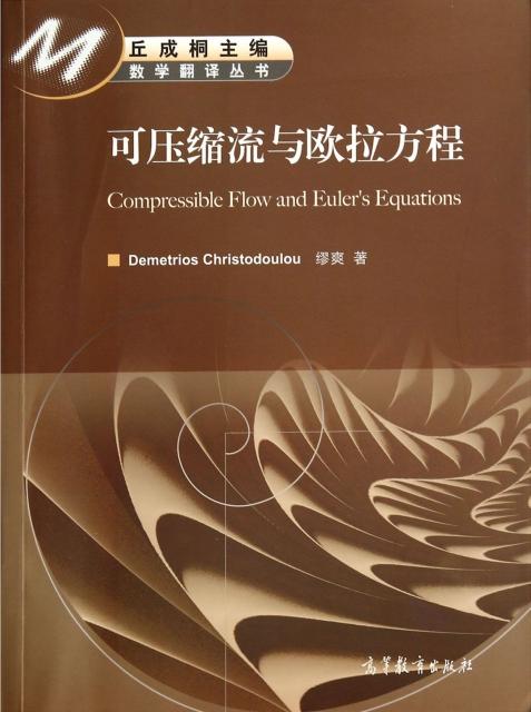 可壓縮流與歐拉方程/數學翻譯叢書