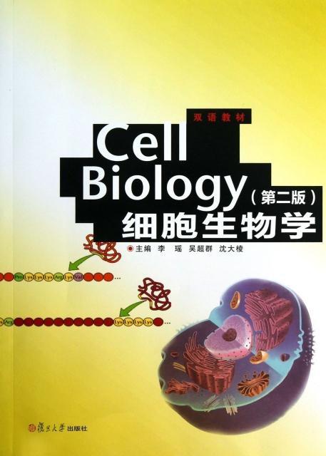 細胞生物學(第2版雙語教材)