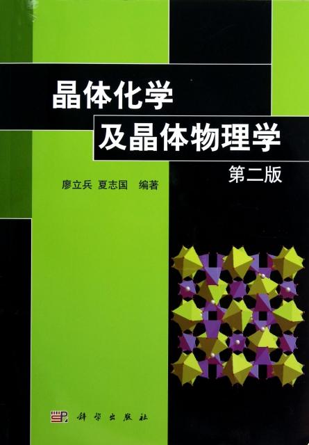 晶體化學及晶體物理學(第2版)