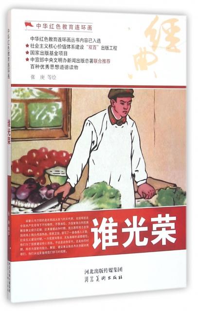 誰光榮/中華紅色教育連環畫