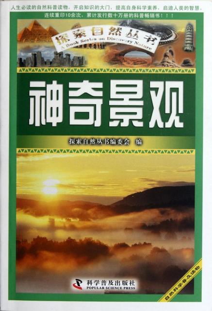 神奇景觀/探索自然叢書