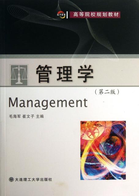管理學(第2版高等院校規劃教材)