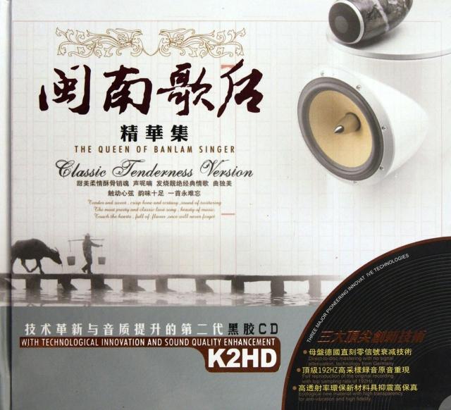 CD-HD閩南歌後精華集(2碟裝)