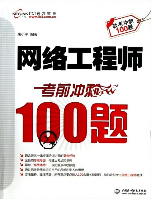 網絡工程師考前衝刺100題(軟考衝刺100題)