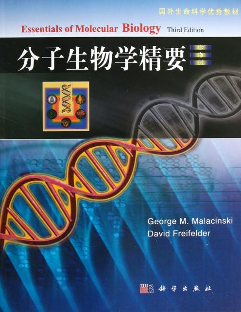 分子生物學精要(第3版影印版)