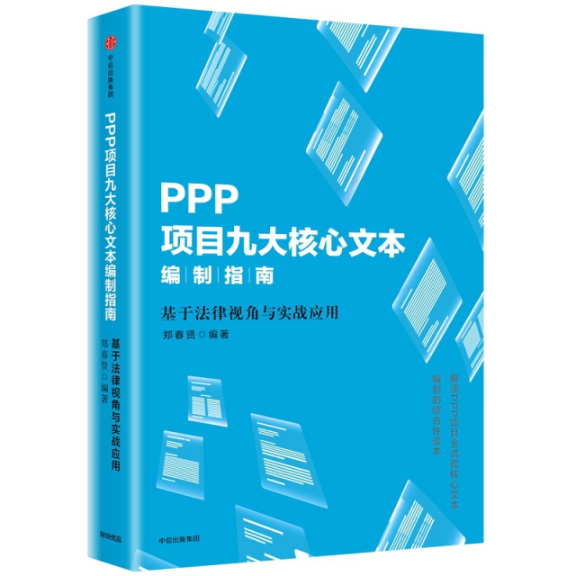 PPP項目九大核心文