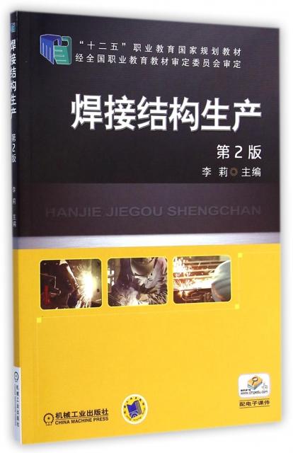 焊接結構生產(第2版十二五職業教育國家規劃教材)