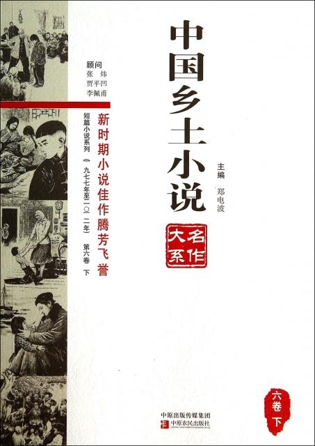 中國鄉土小說名作大繫(6卷下)