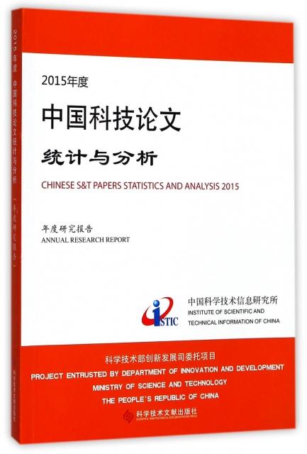 2015年度中國科技論文統計與分析(年度研究報告)