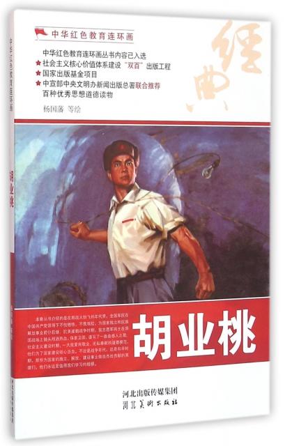 胡業桃/中華紅色教育連環畫