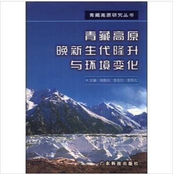 青藏高原晚新生代隆升與環境變化(精)/青藏高原研究叢書