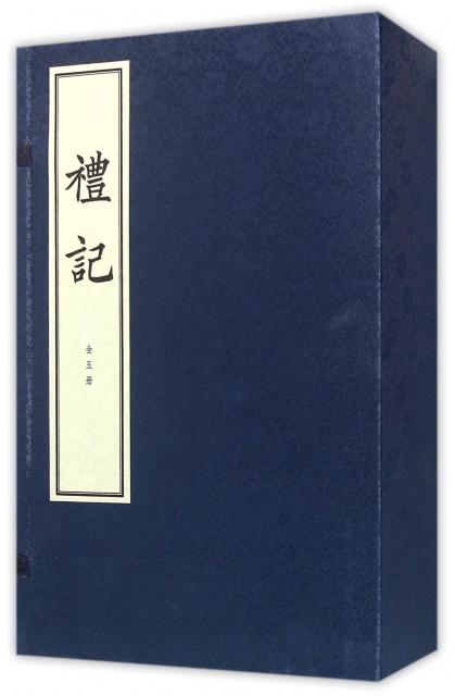 禮記(共5冊)(精)