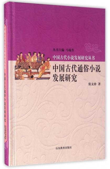 中國古代通俗小說發展