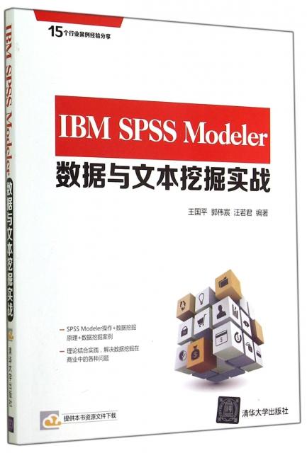 IBM SPSS Modeler數據與文本挖掘實戰