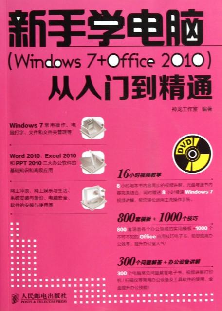 新手學電腦<Windows7+Office2010>從入門到精通(附光盤)