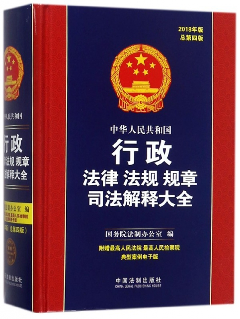 中華人民共和國行政法律法規規章司法解釋大全(2018年版總第4版)(精)