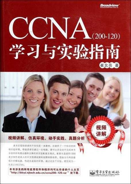 CCNA<200-120>學習與實驗指南(附光盤)