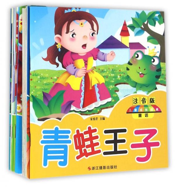 兒童成長經典童話(注音版共12冊)