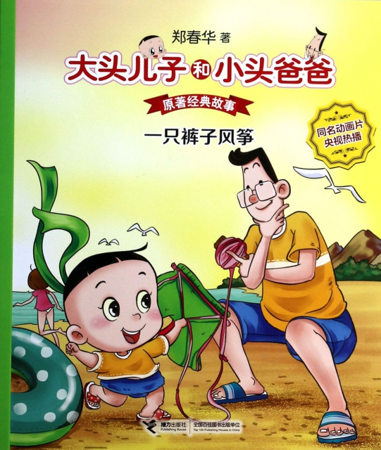 一隻褲子風箏(原著經典故事)/大頭兒子和小頭爸爸