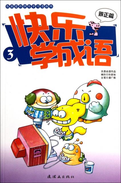 快樂學成語(3辨正篇我最愛的快樂學習漫畫書)