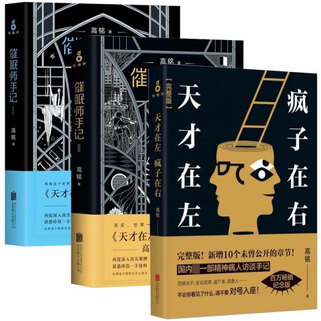 催眠師手記(Ⅰ-Ⅱ)&天纔在左瘋子在右 共3冊