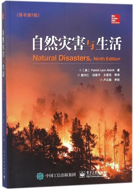 自然災害與生活(原書第9版)