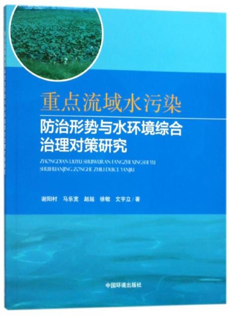 重點流域水污染防治形