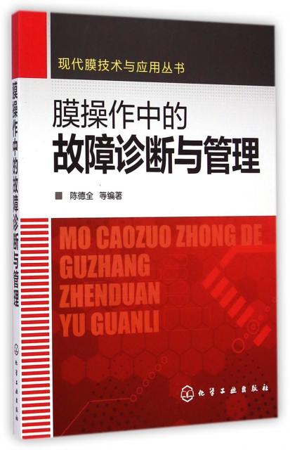 膜操作中的故障診斷與管理/現代膜技術與應用叢書