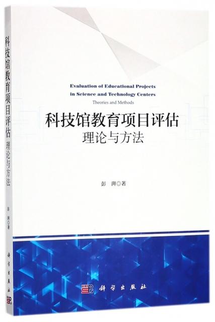 科技館教育項目評估(理論與方法)