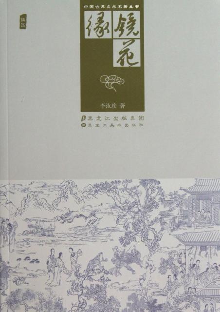鏡花緣/中國古典文學名著叢書