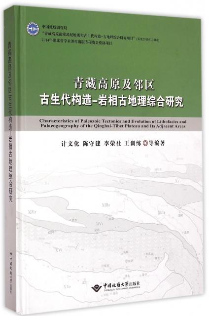 青藏高原及鄰區古生代構造-岩相古地理綜合研究(精)