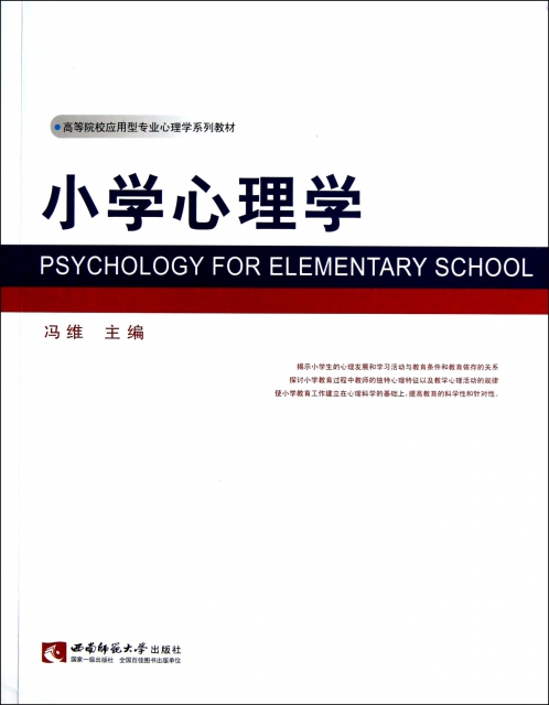 小學心理學(高等院校應用型專業心理學繫列教材)